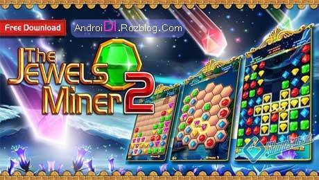 بازی ناپدید کردن جواهرات Jewels Miner 2